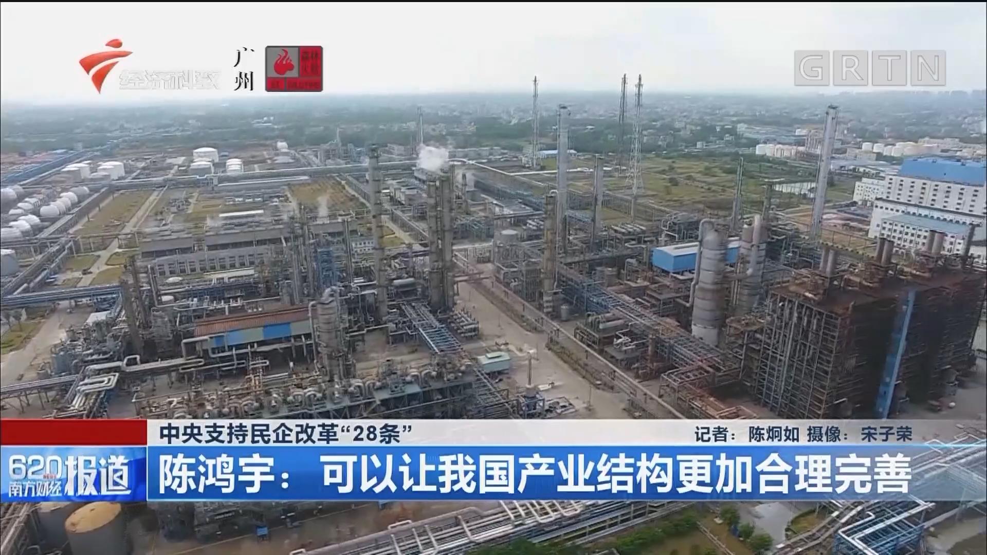 """中央支持民企改革""""28條"""" 陳鴻宇:可以讓我國產業結構更加合理完善"""