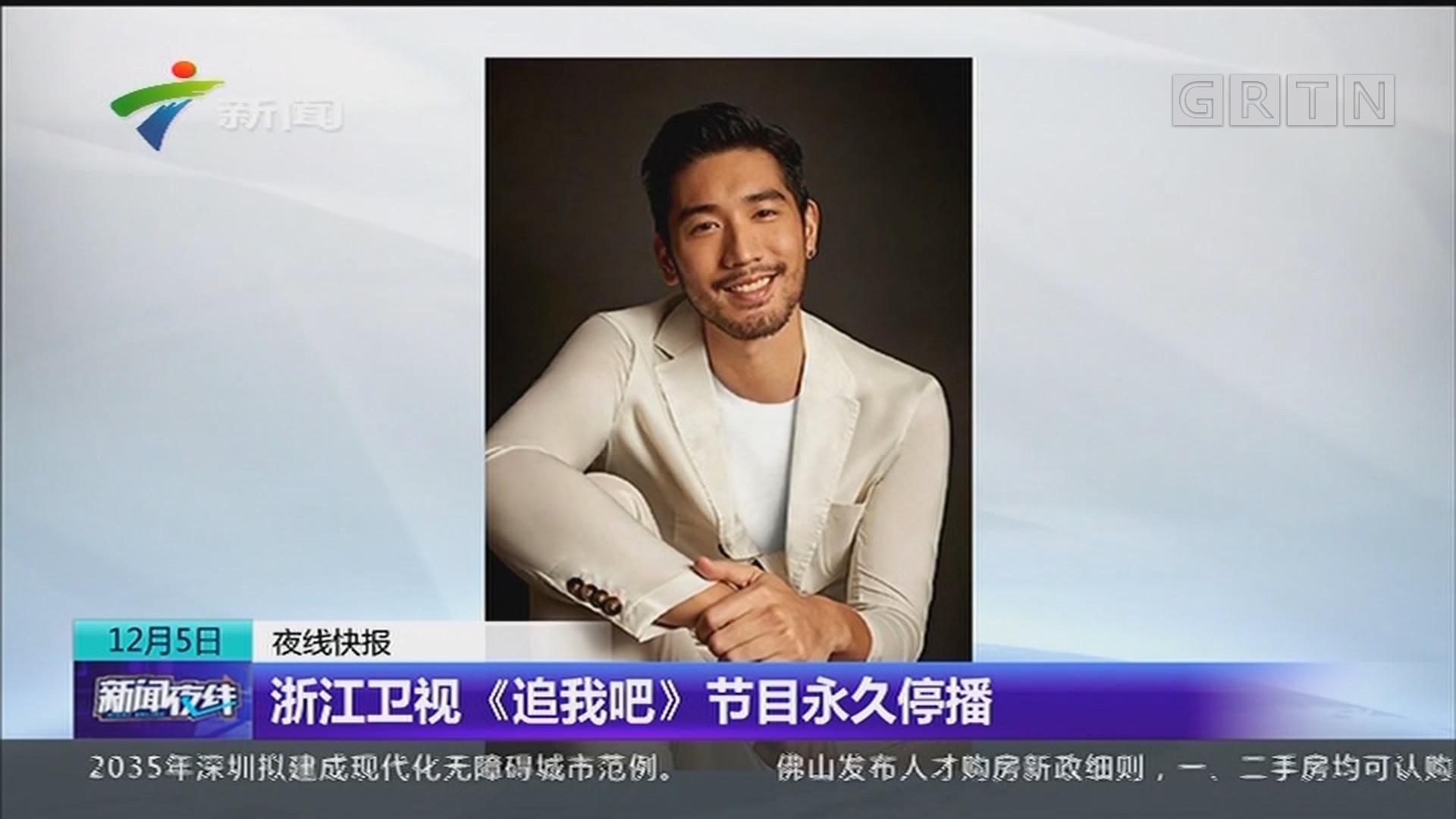浙江卫视《追我吧》节目永久停播