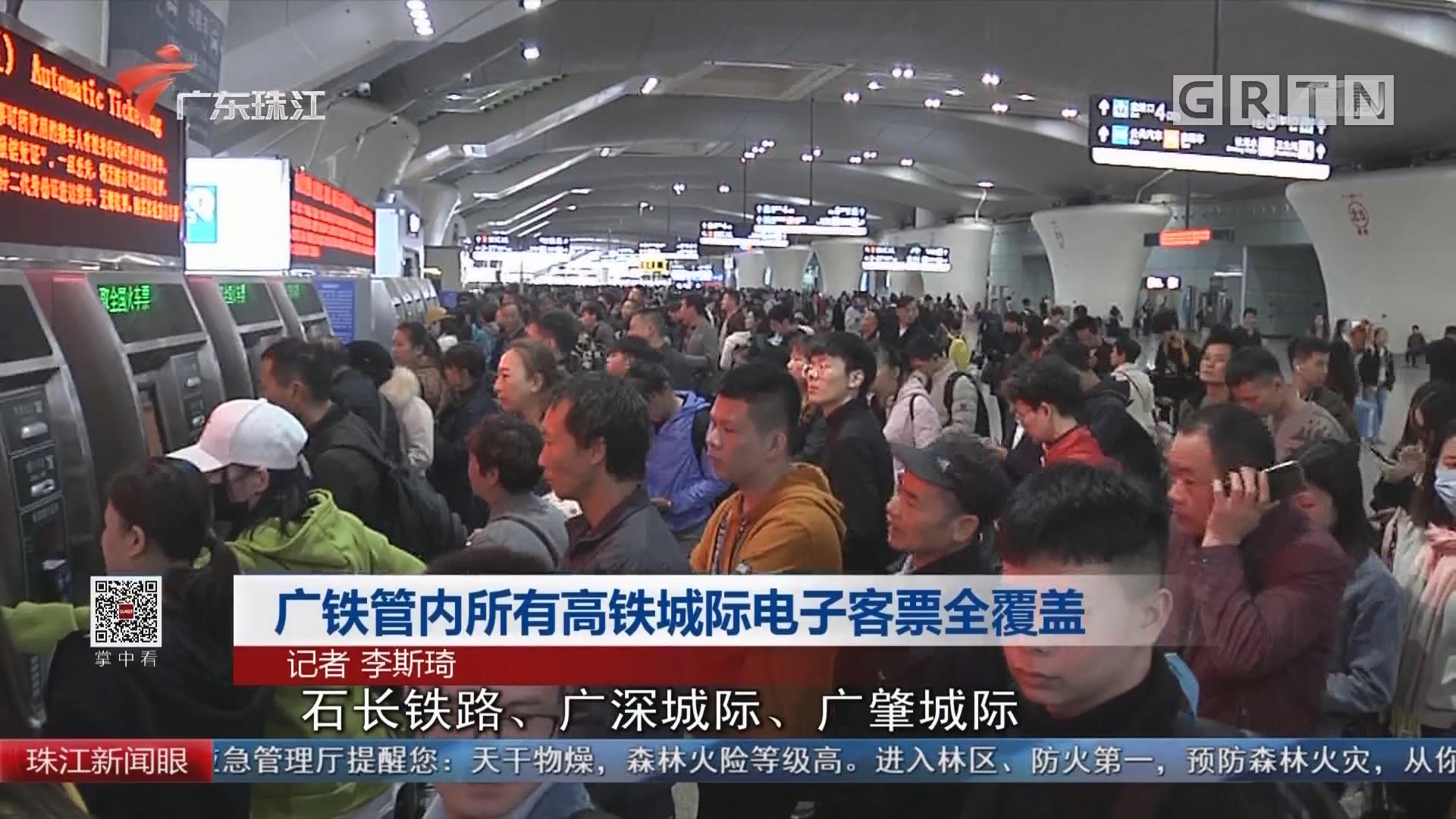 广铁管内所有高铁城际电子客票全覆盖