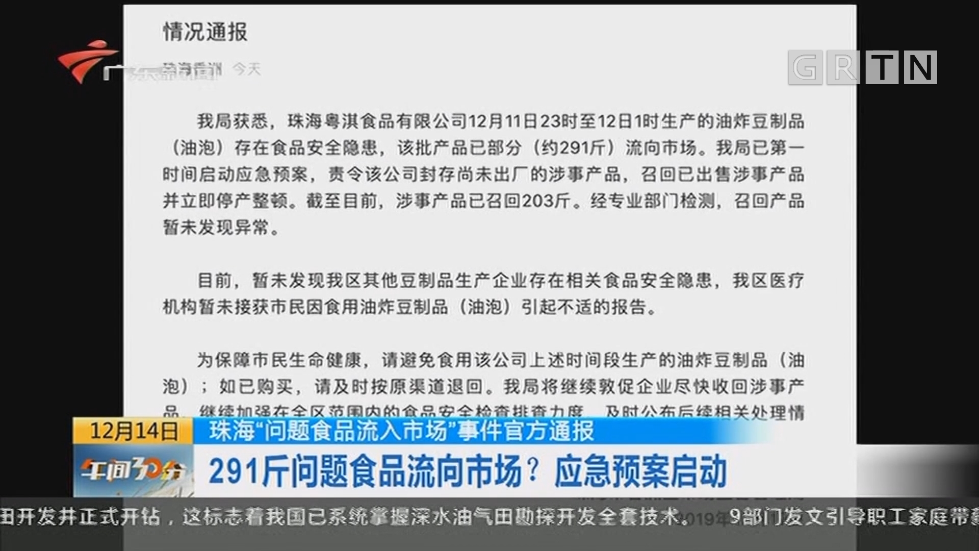 """珠海""""问题食品流入市场""""事件官方通报:291斤问题食品流向市场?应急预案启动"""