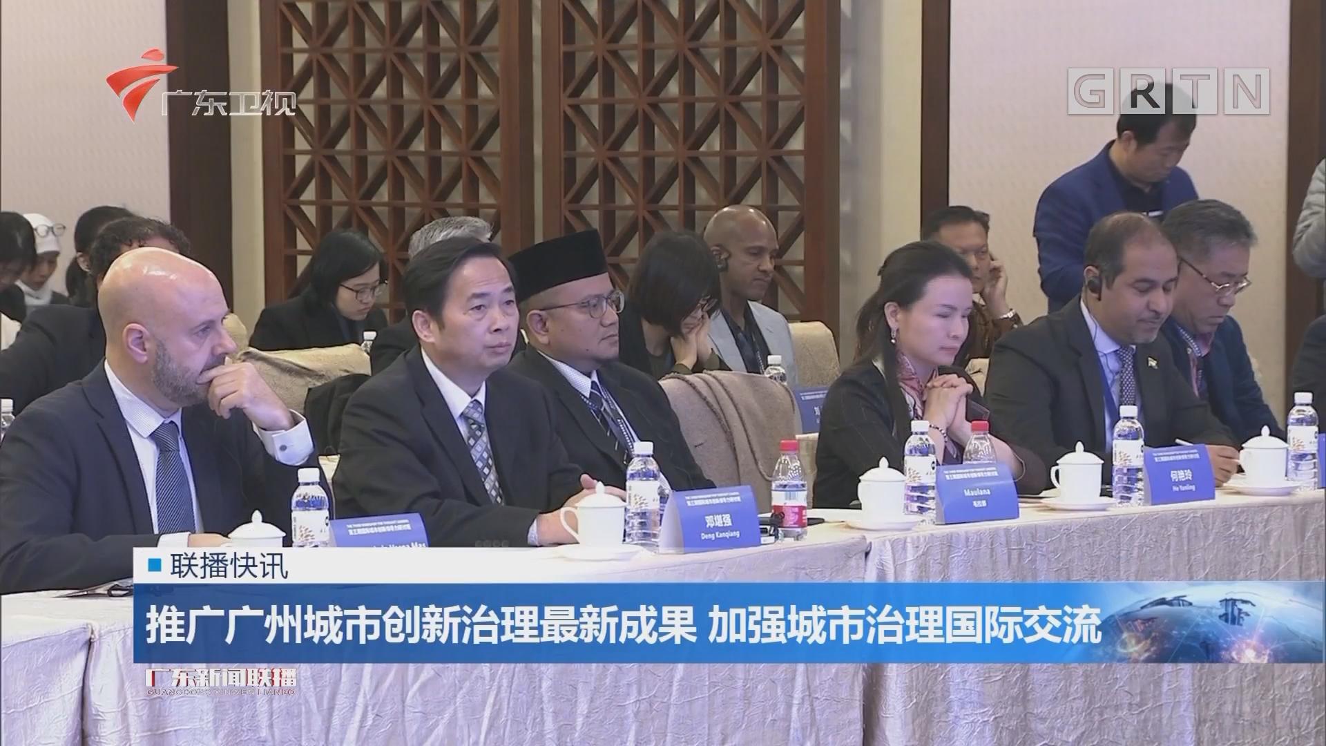 推广广州城市创新治理最新成果 加强城市治理国际交流