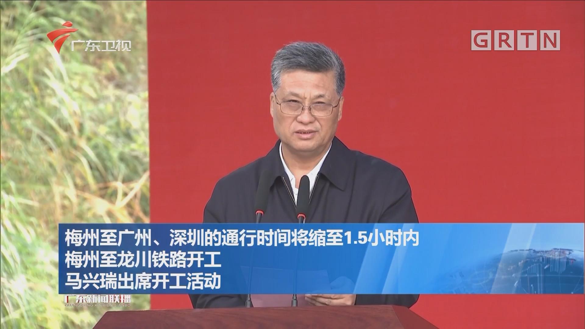 梅州至广州、深圳的通行时间将缩至1.5小时内 梅州至龙川铁路开工 马兴瑞出席开工活动