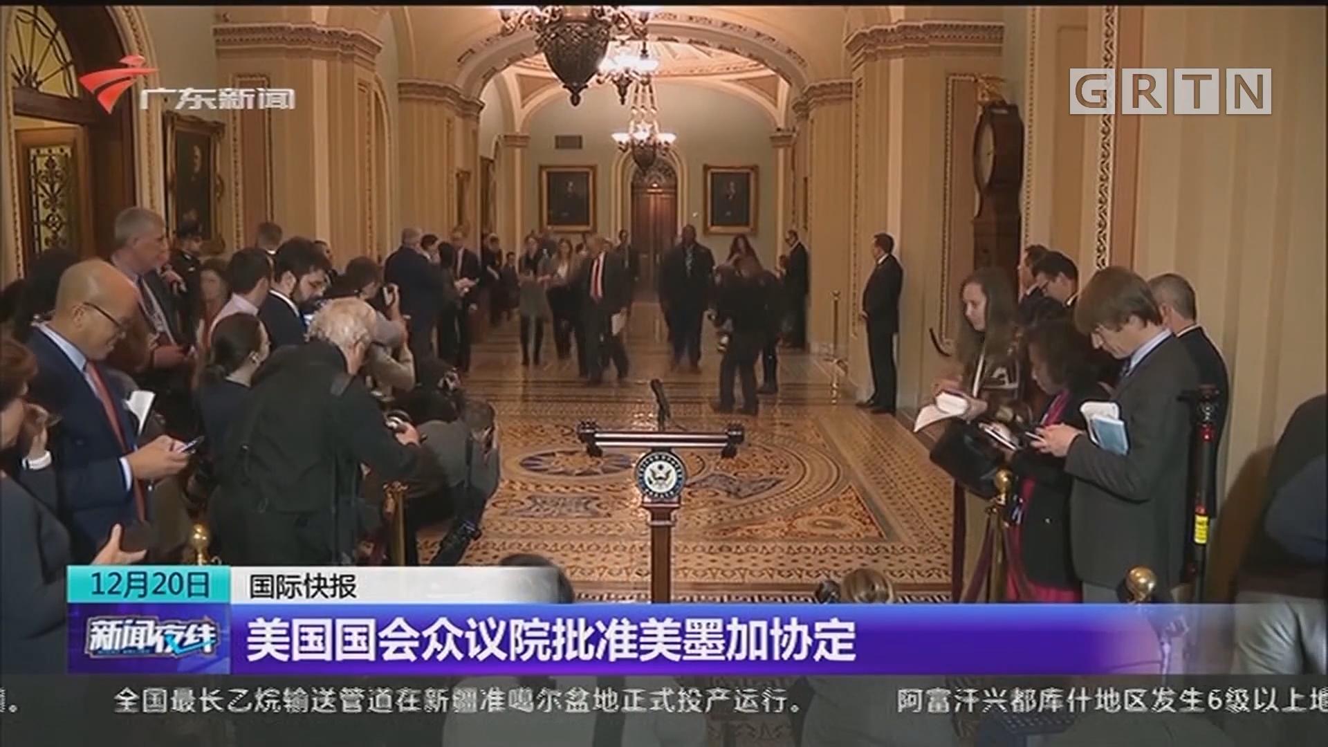 美国国会众议院批准美墨加协定