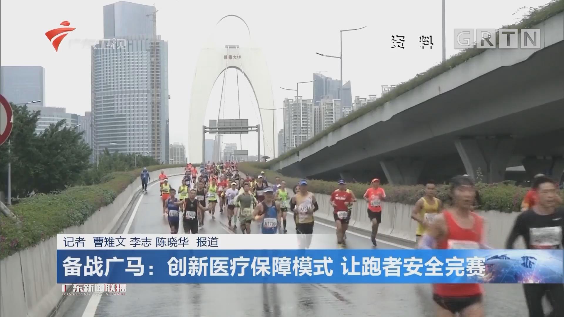 备战广马:创新医疗保障模式 让跑者安全完赛