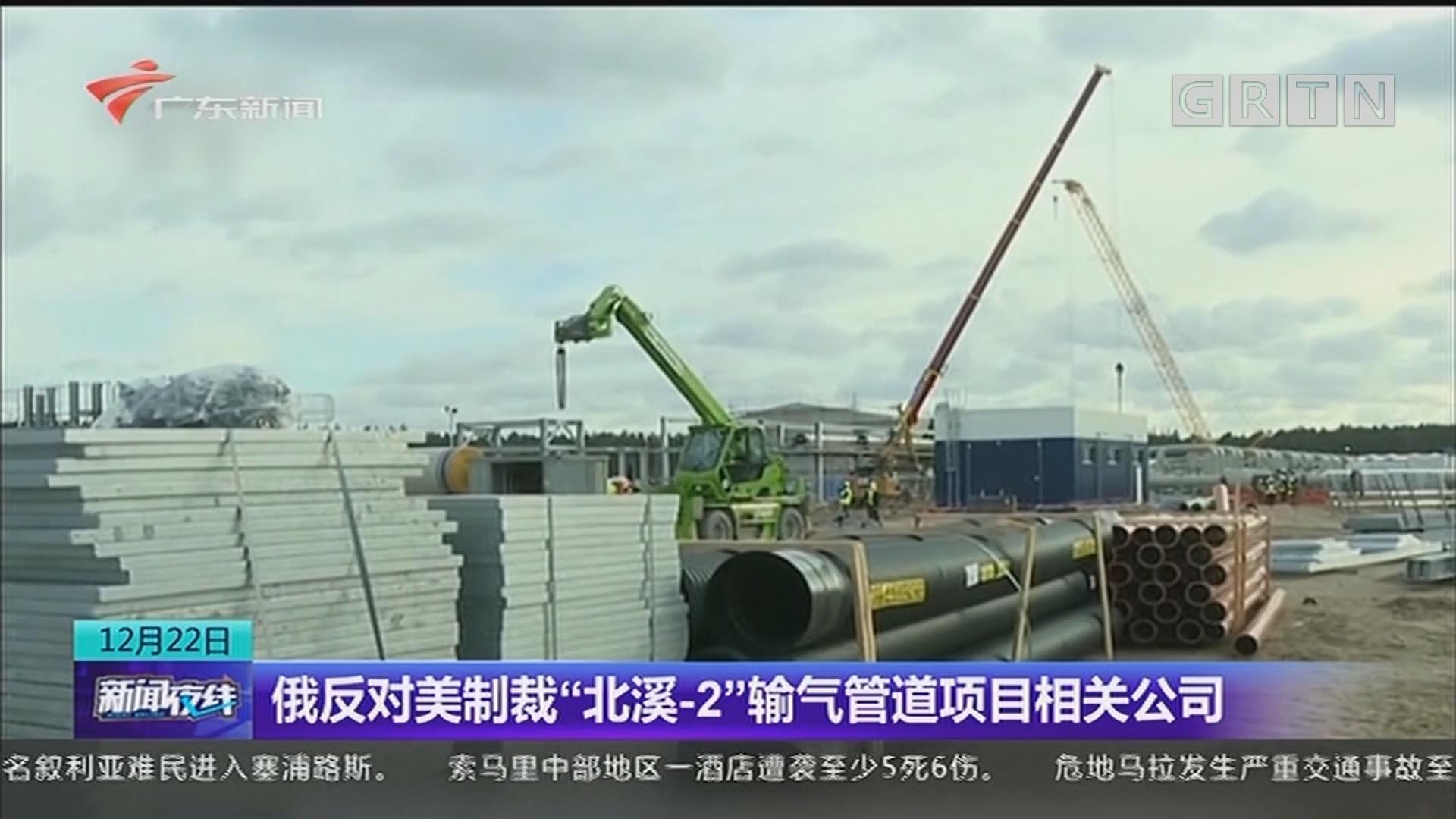 """俄反对美制裁""""北溪-2""""输气管道项目相关公司"""