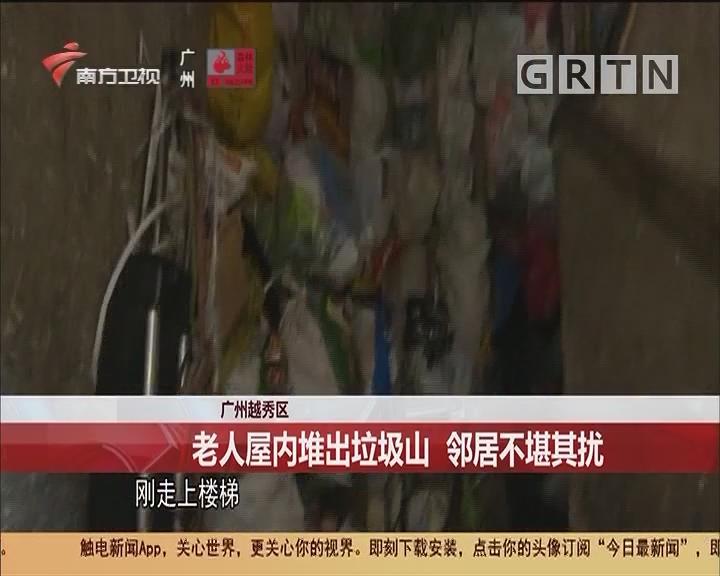廣州越秀區 老人屋內堆出垃圾山 鄰居不堪其擾