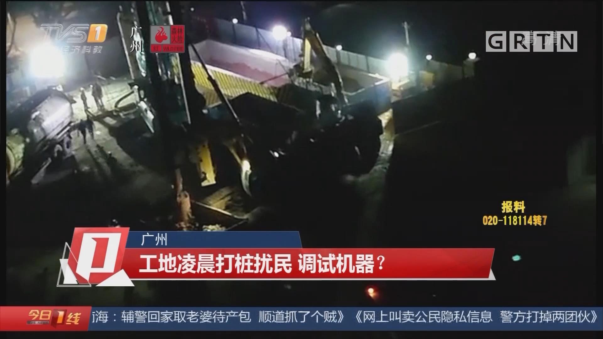 广州 工地凌晨打桩扰民 调试机器?