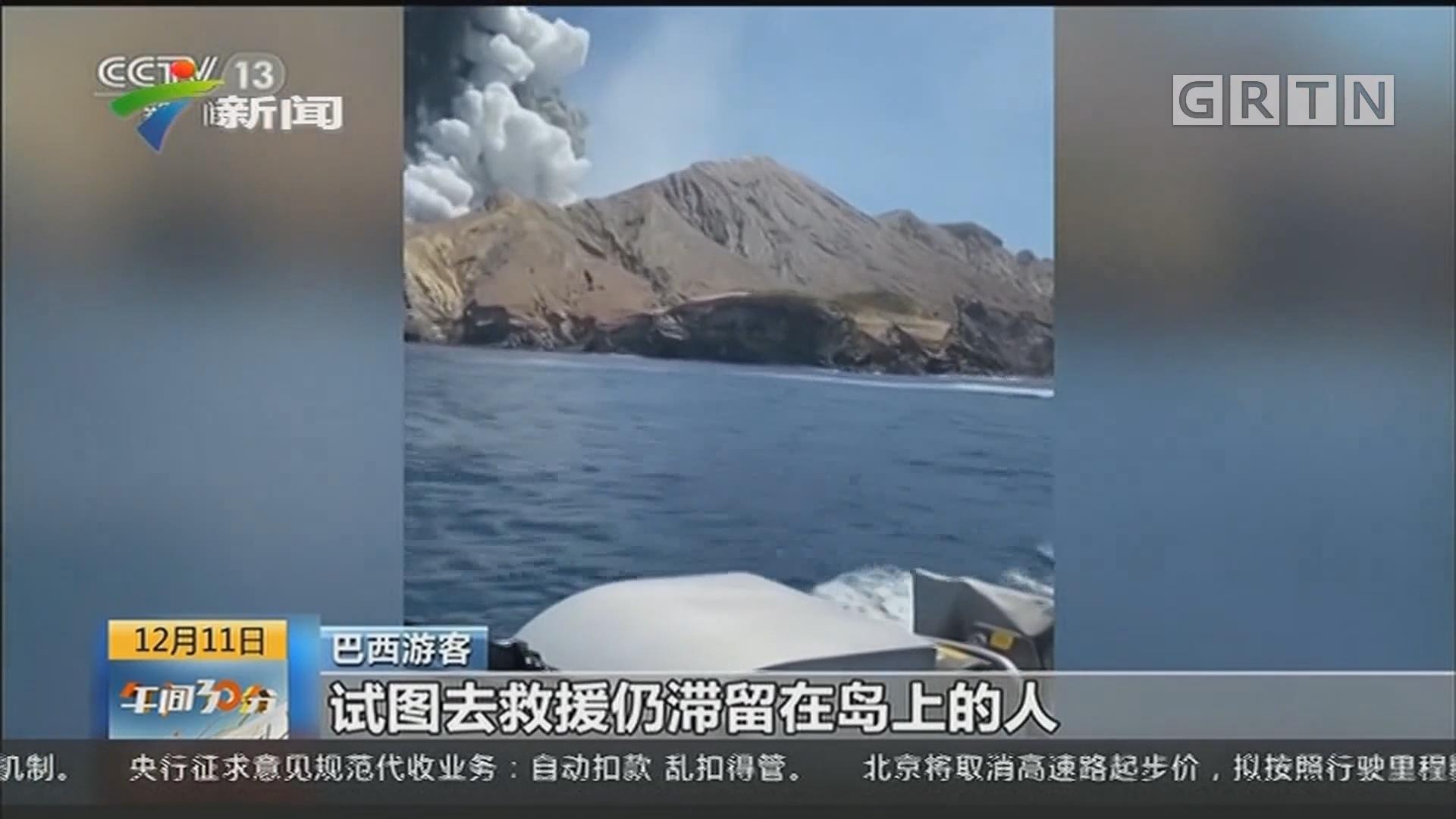 新西兰:游客经历怀特岛火山喷发惊险瞬间