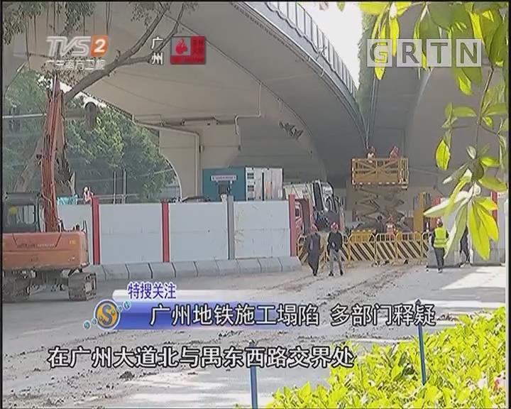 广州地铁施工塌陷 多部门释疑