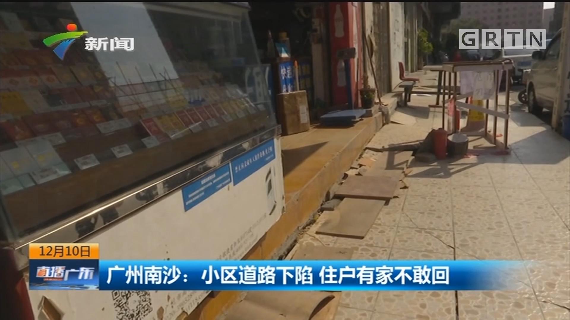 广州南沙:小区道路下陷 住户有家不敢回