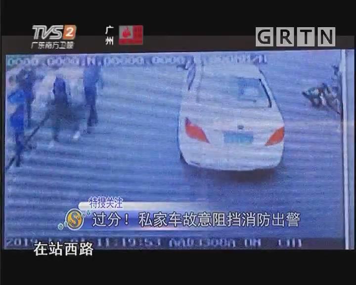 过分!私家车故意阻挡消防出警