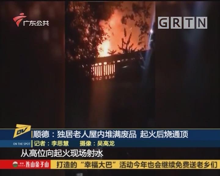 (DV现场)顺德:独居老人屋内堆满废品 起火后烧通顶