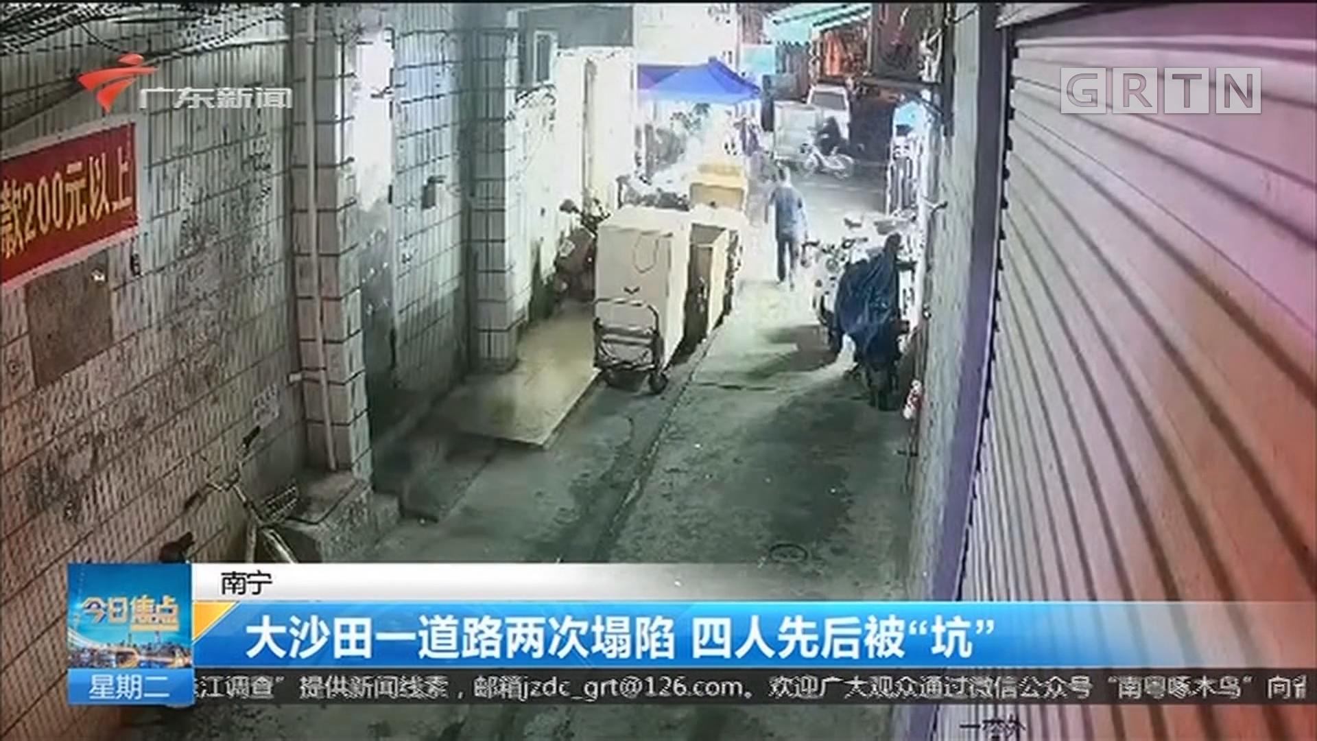 """南宁:大沙田一道路两次塌陷 四人先后被""""坑"""""""