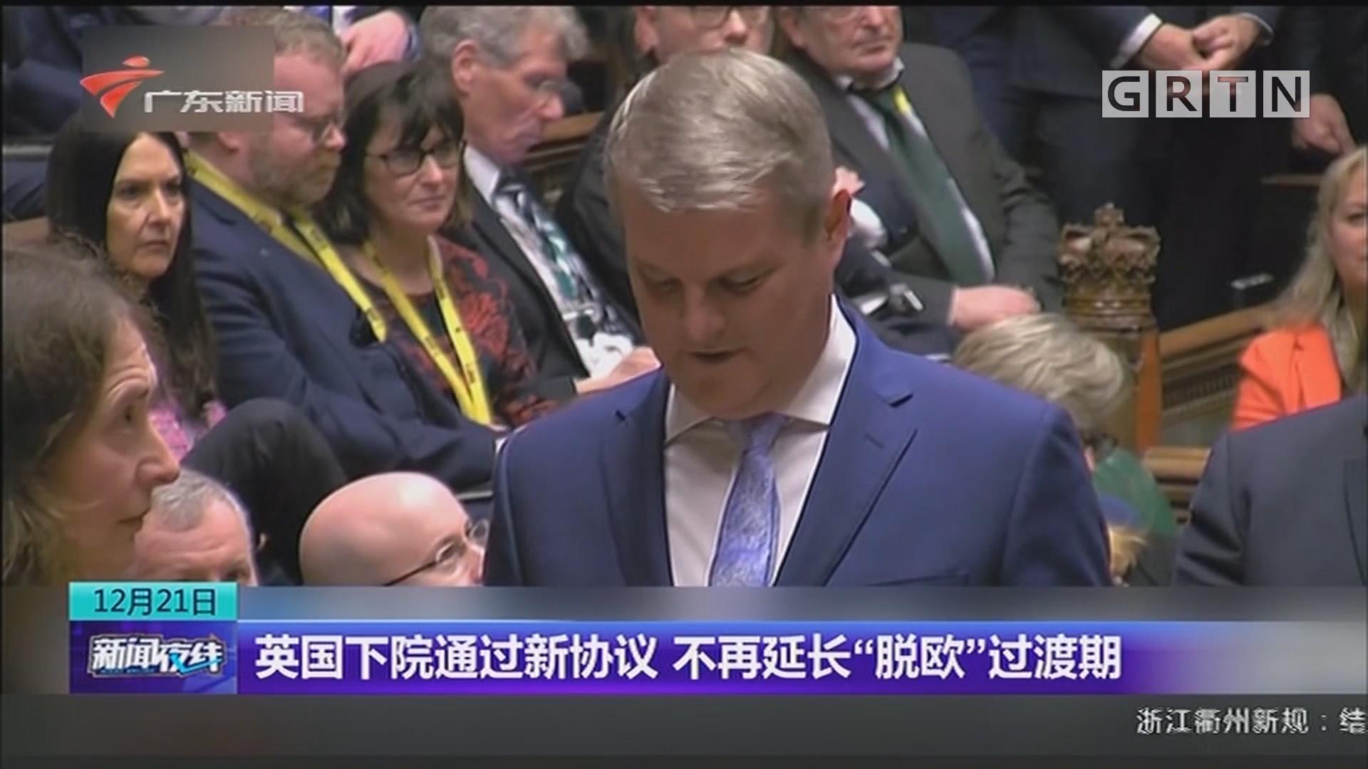 """英国下院通过新协议 不再延长""""脱欧""""过渡期"""