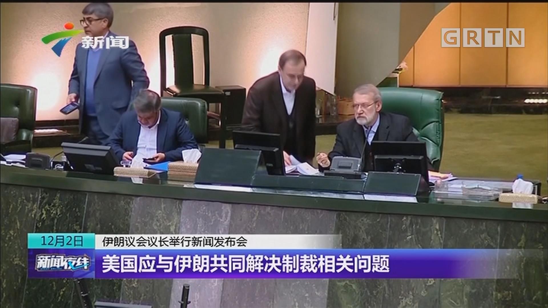 伊朗议会议长举行新闻发布会 美国应与伊朗共同解决制裁相关问题