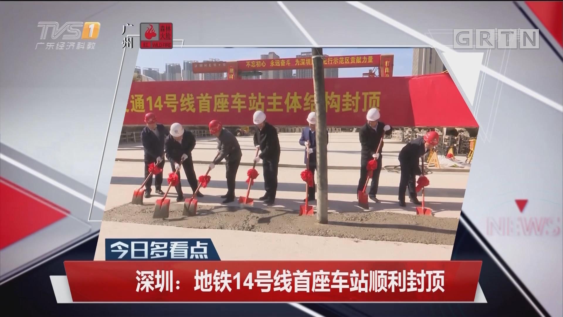 深圳:地铁14号线首座车站顺利封顶