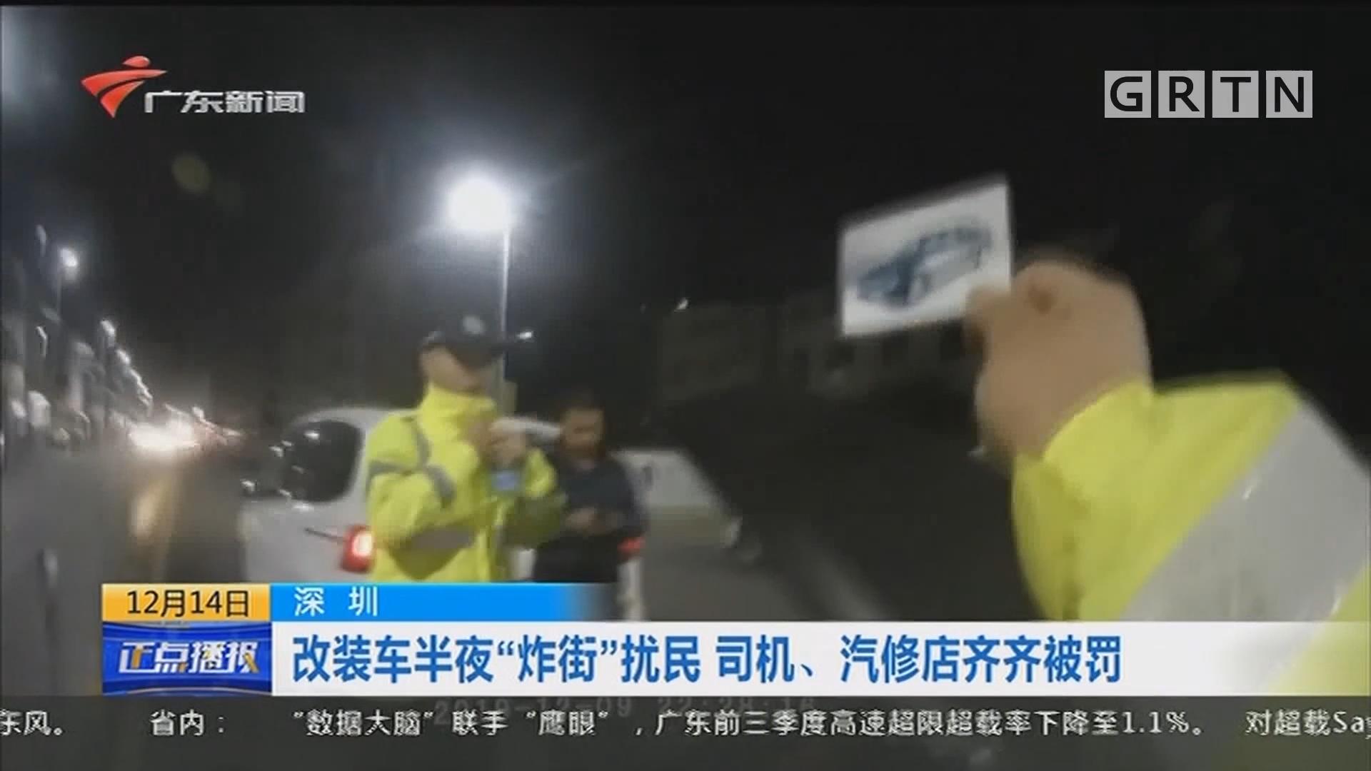 """深圳:改装车半夜""""炸街""""扰民 司机、汽修店齐齐被罚"""