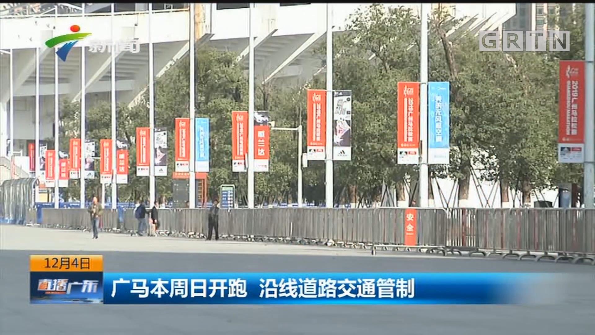 广马本周日开跑 沿线道路交通管制