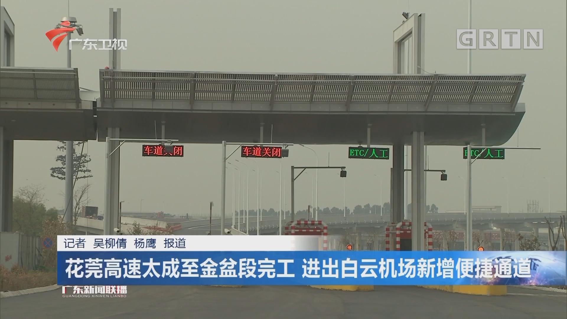 花莞高速太成至金盆段完工 进出白云机场新增便捷通道