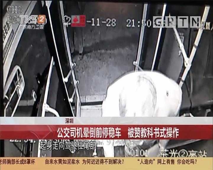 深圳 公交司机晕倒前停稳车 被赞教科书式操作