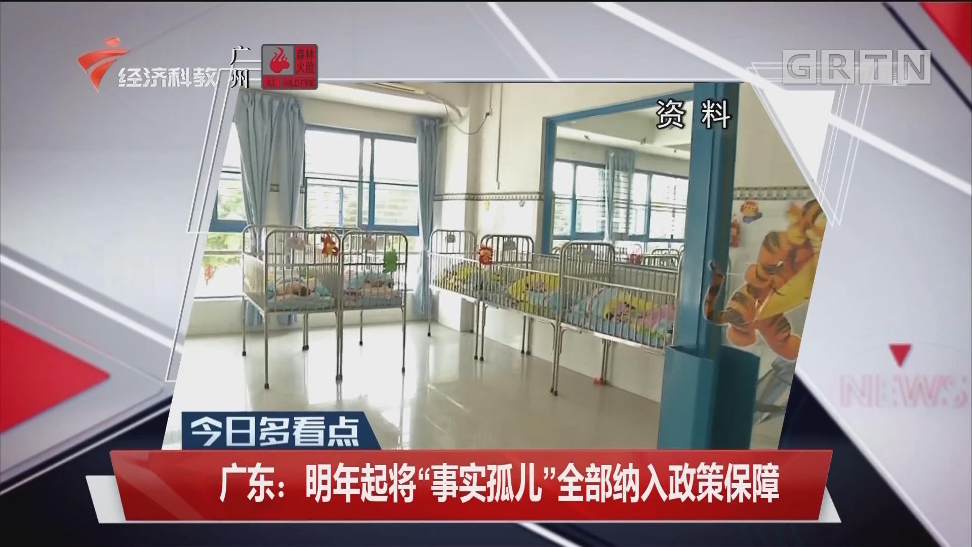 """广东:明年起将""""事实孤儿""""全部纳入政策保障"""