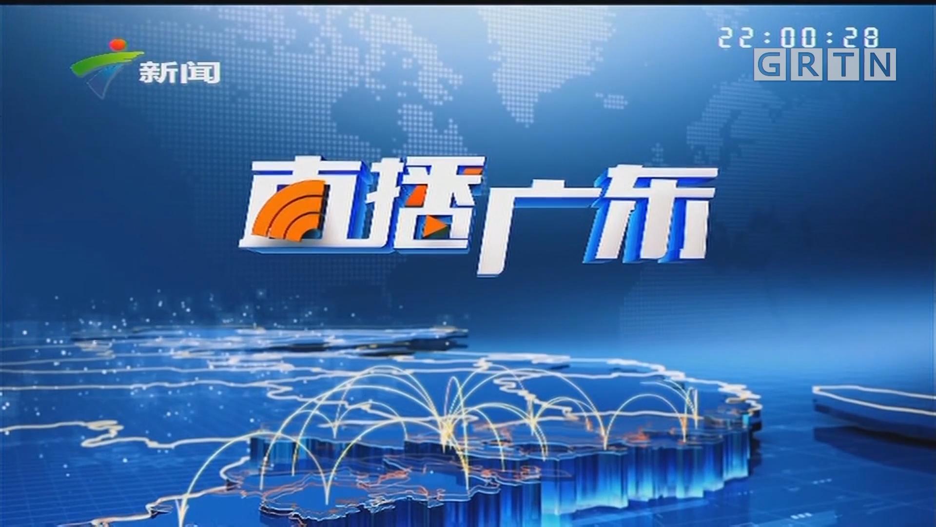 [HD][2019-12-12]直播广东:广东:多措并举严防火灾发生 森林防火刻不容缓