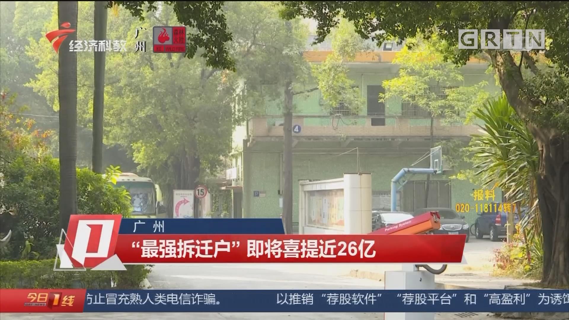 """广州 """"最强拆迁户""""即将喜提近26亿"""
