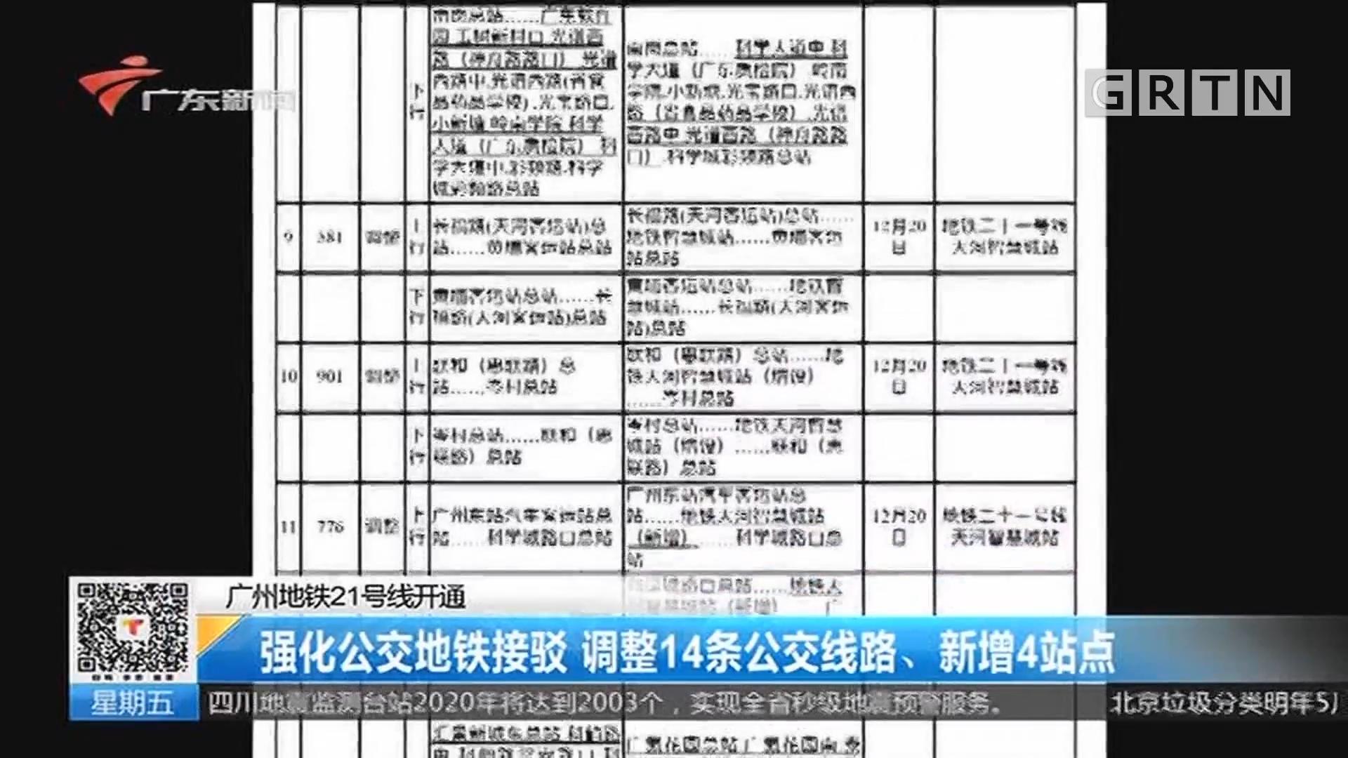 广州地铁21号线开通 强化公交地铁接驳 调整14条公交线路、新增4站点