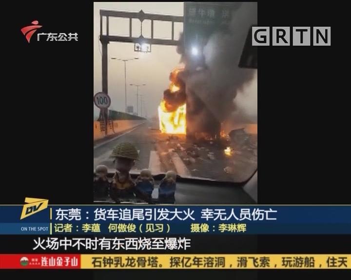 (DV现场)东莞:货车追尾引发大火 幸无人员伤亡