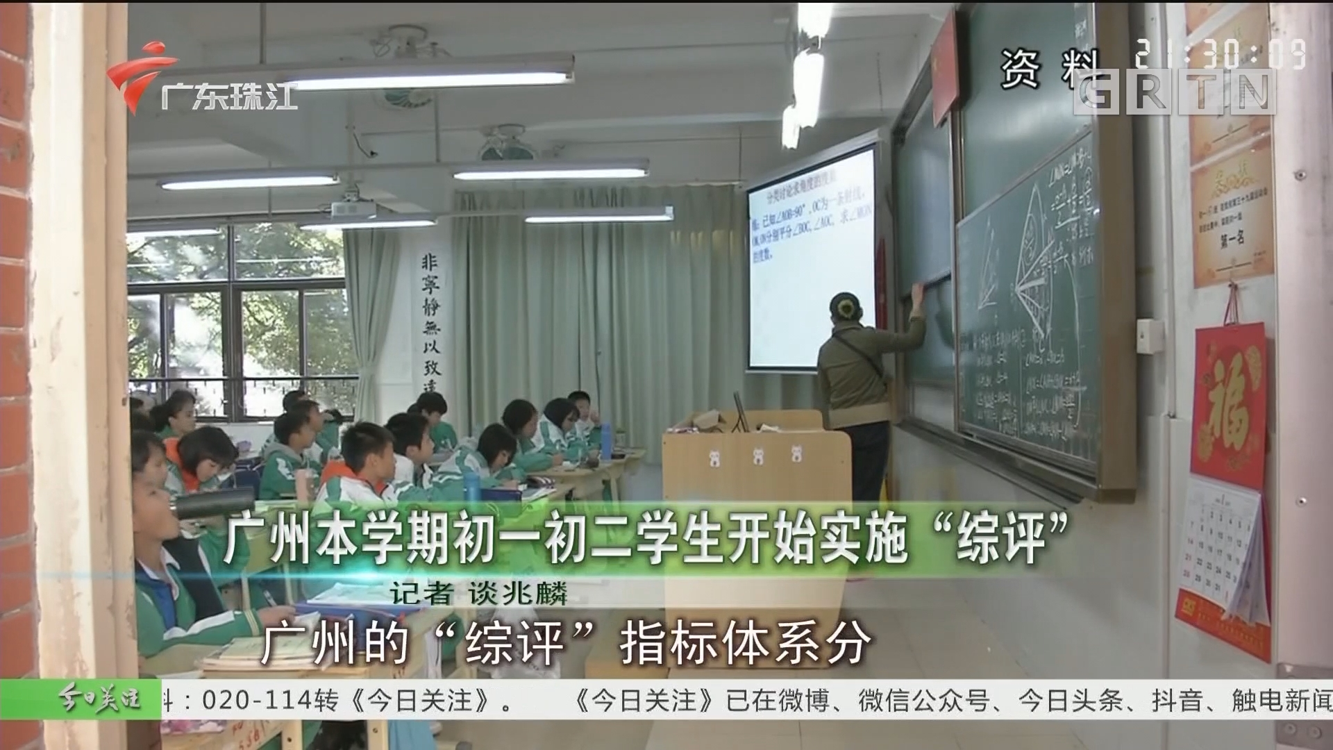 """广州本学期初一初二学生开始实施""""综评"""""""
