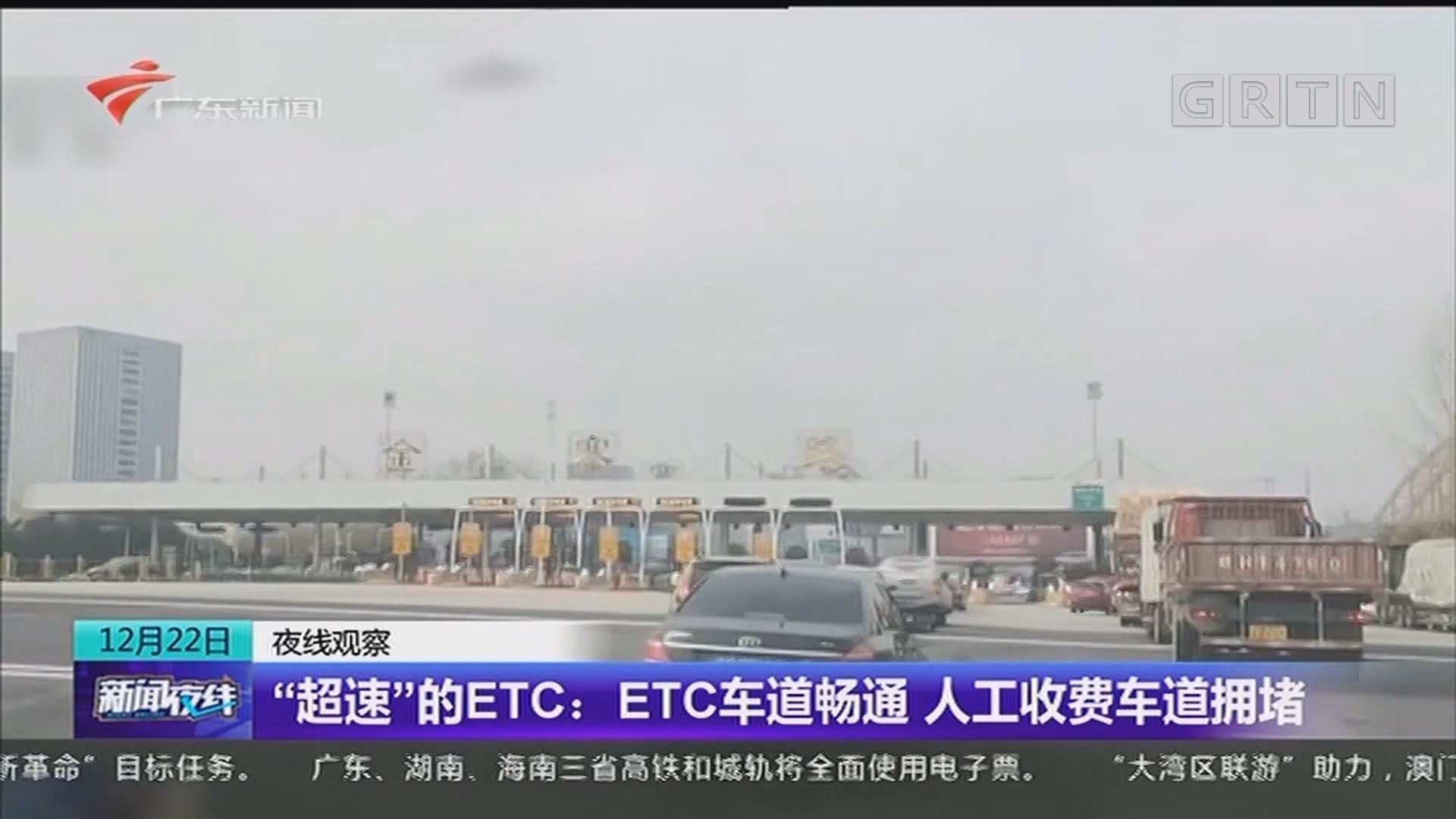 """""""超速""""的ETC:ETC车道畅通 人工收费车道拥堵"""