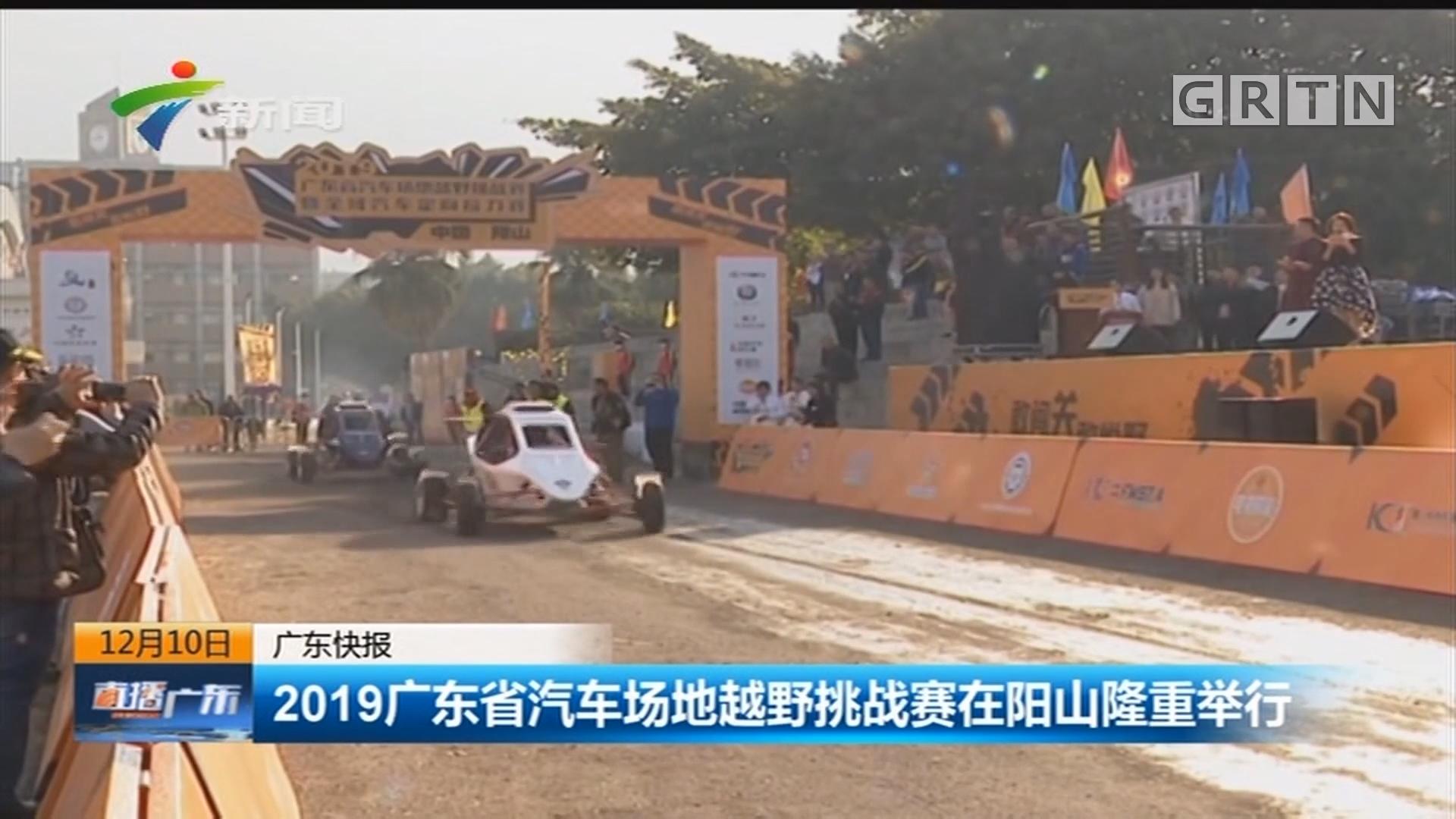 2019广东省汽车场地越野挑战赛在阳山隆重举行