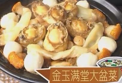 金玉满堂大盆菜