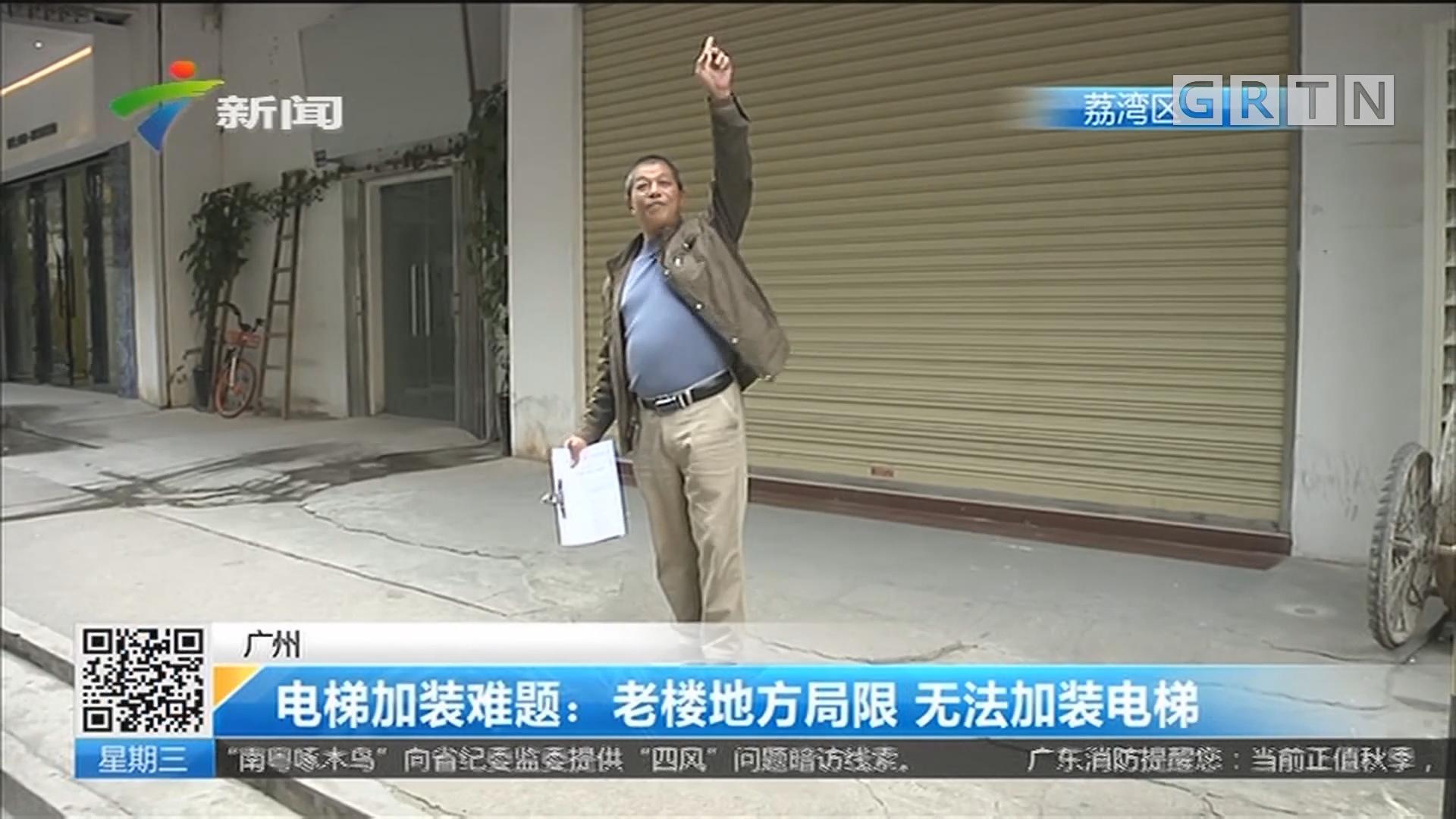 广州 电梯加装难题:老楼地方局限 无法加装电梯