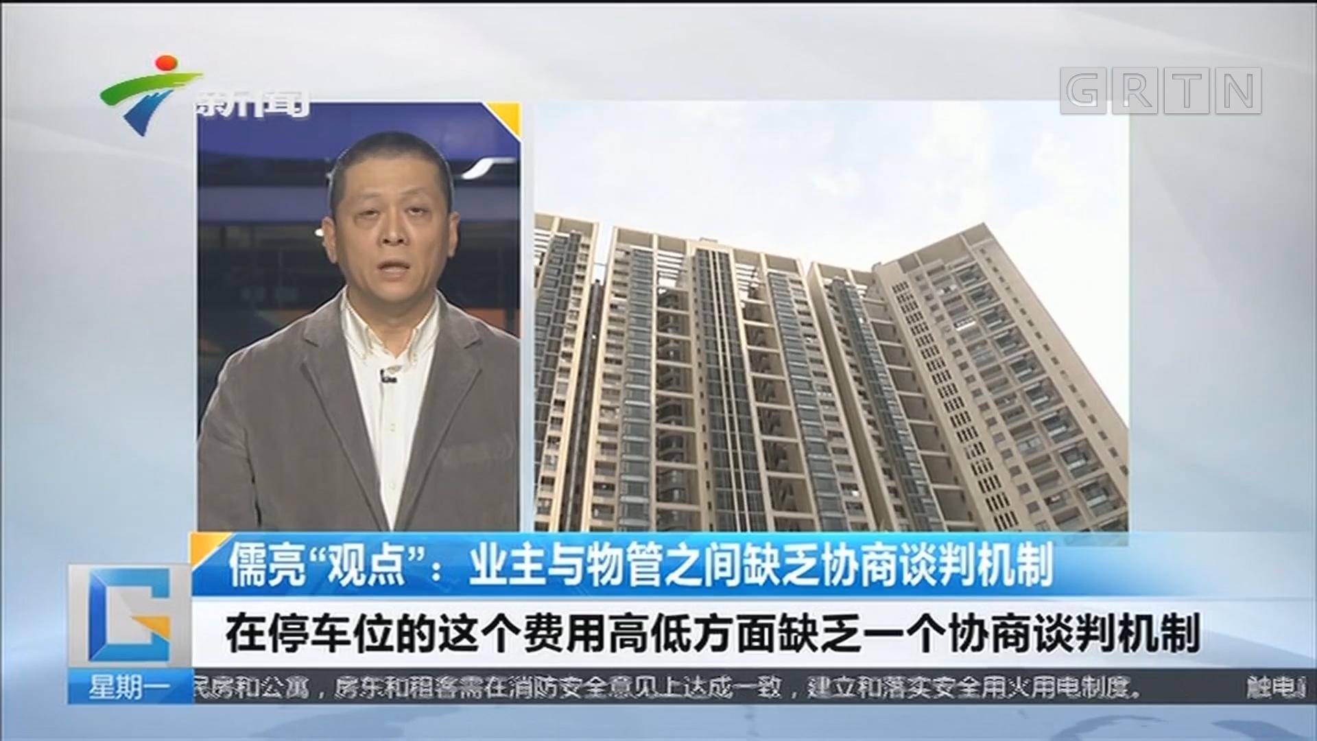 """儒亮""""观点"""":业主与物管之间缺乏协商谈判机制"""