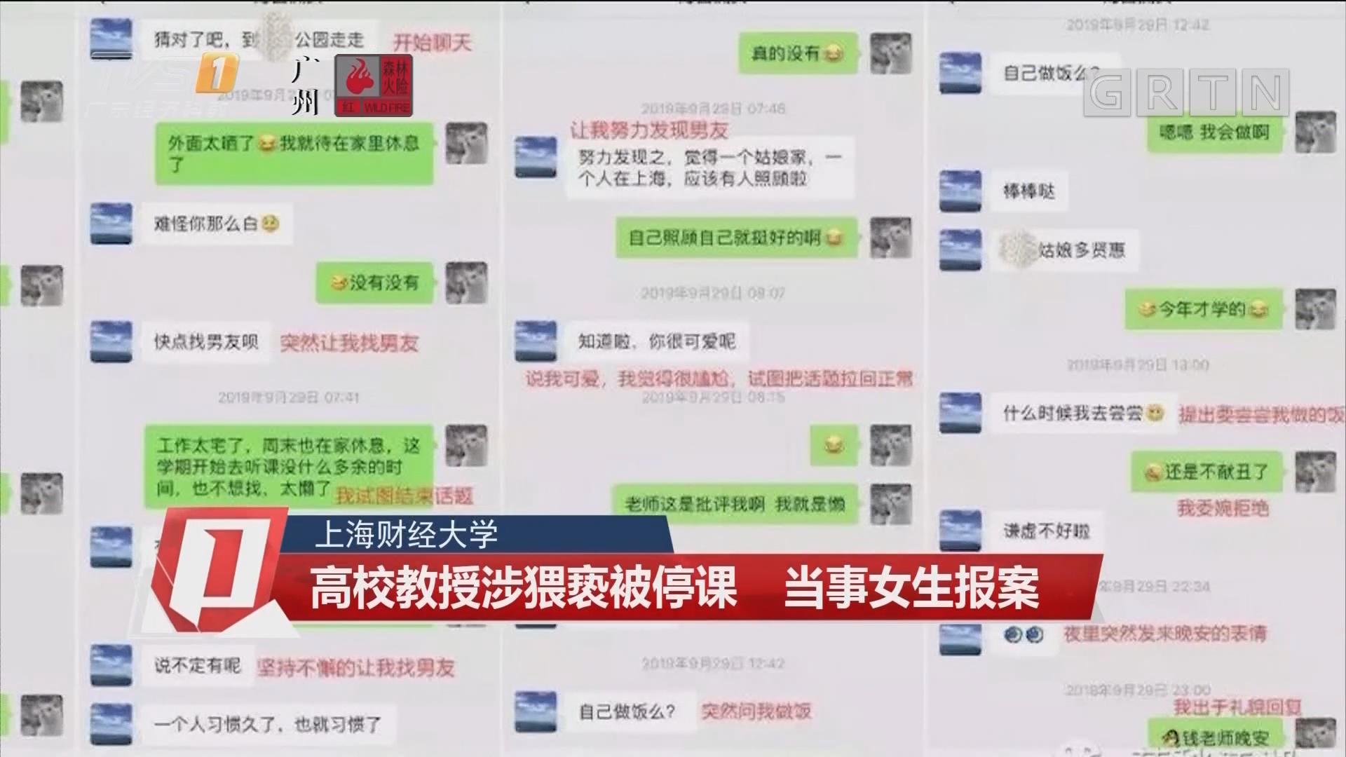 上海财经大学 高校教授涉猥亵被停课 当事女生报案