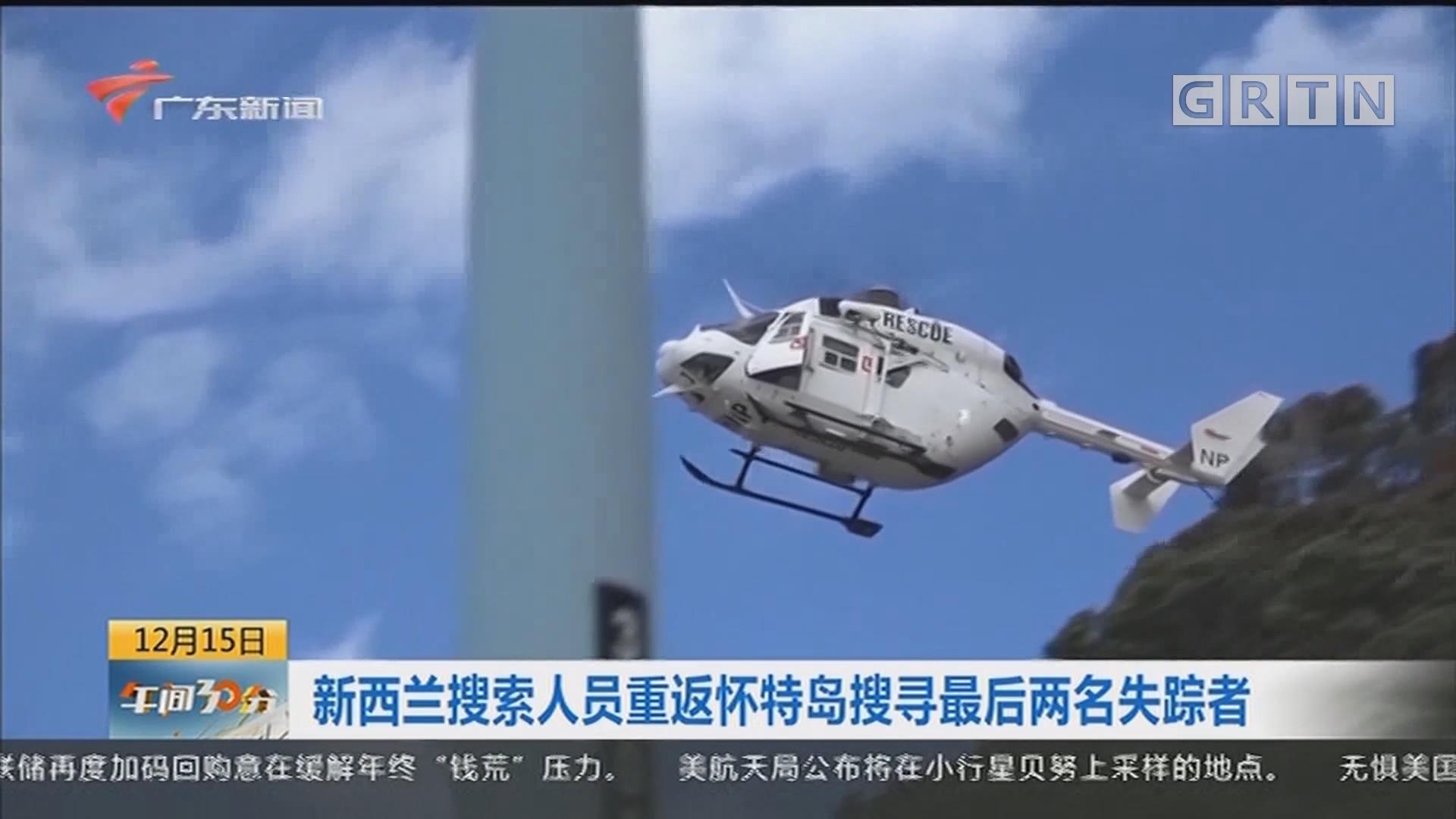 新西兰搜索人员重返怀特岛搜寻最后两名失踪者