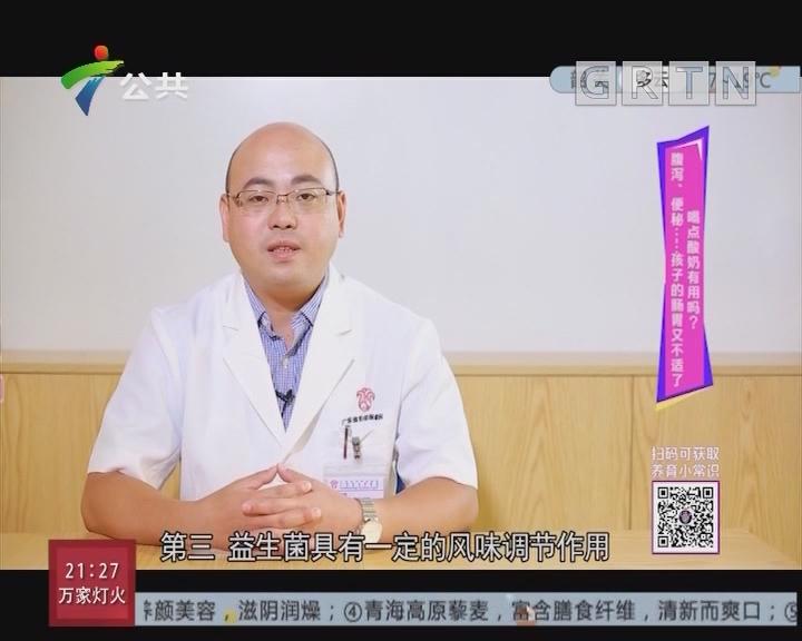 唔系小儿科:腹泻、便秘……孩子的肠胃又不适了 喝点酸奶有用吗?