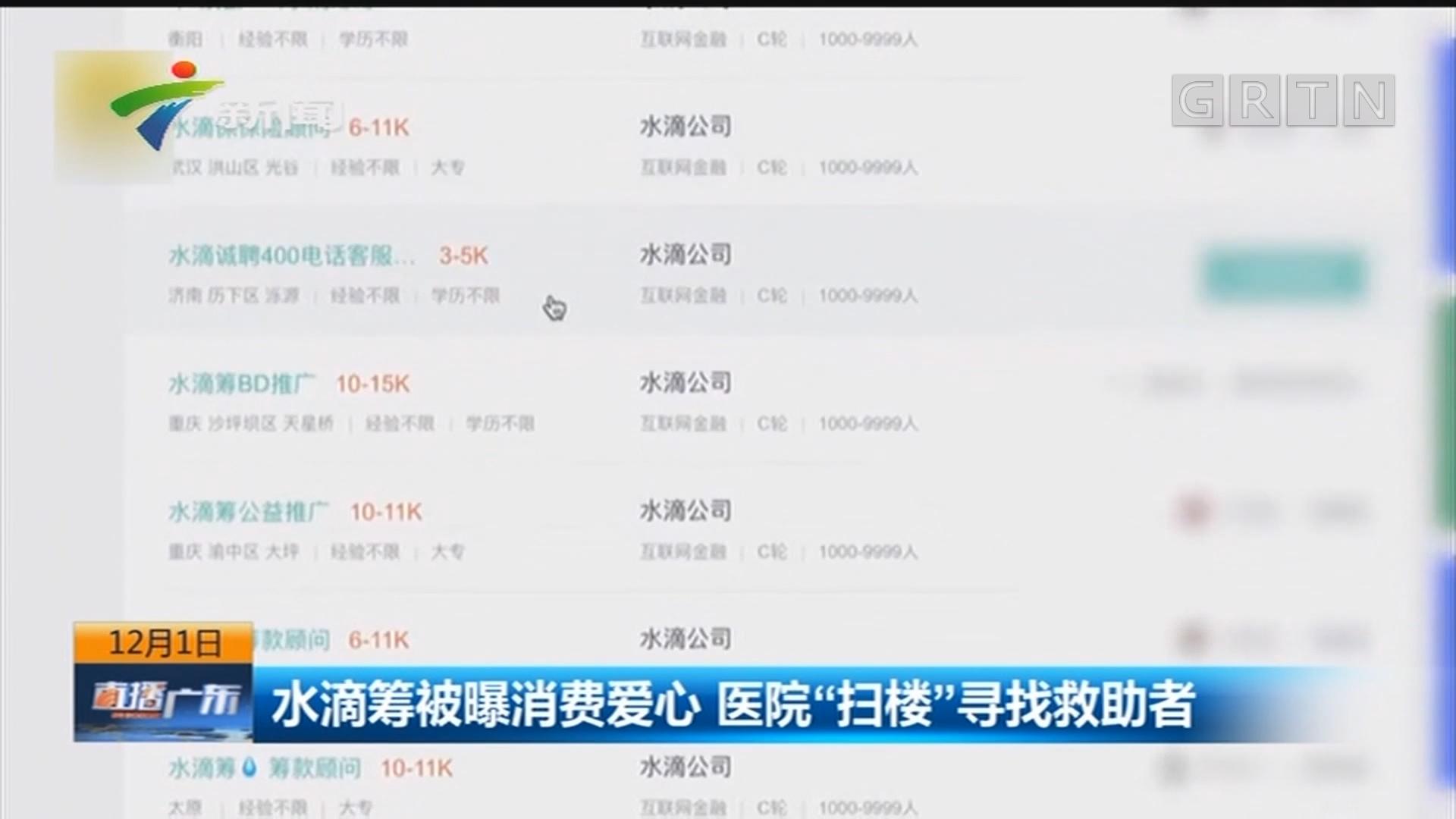 """水滴筹被曝消费爱心 医院""""扫楼""""寻找救助者"""