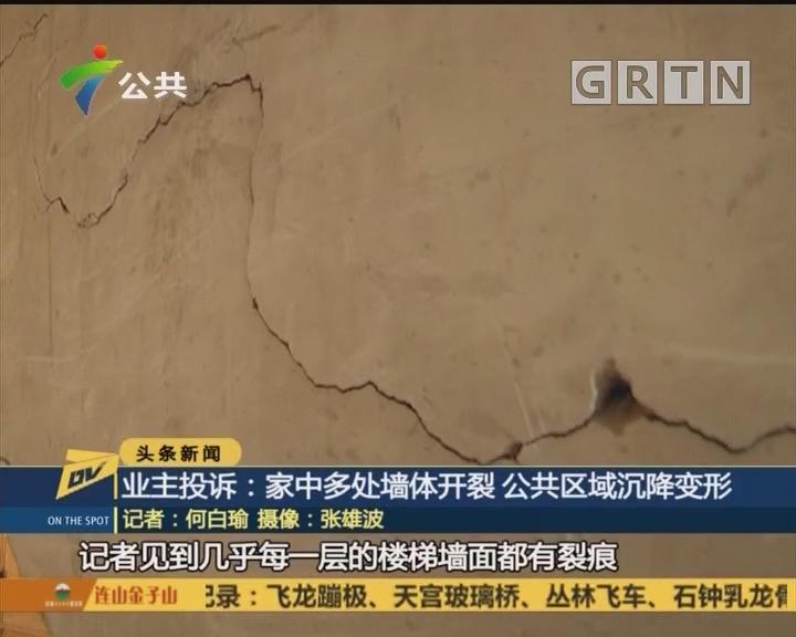 (DV现场)业主投诉:家中多处墙体开裂 公共区域沉降变形