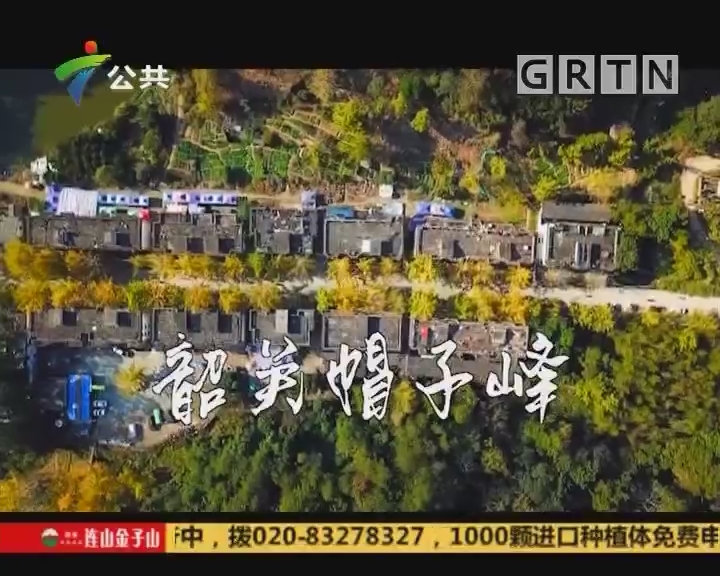 (DV现场)心水之旅-韶关帽子峰