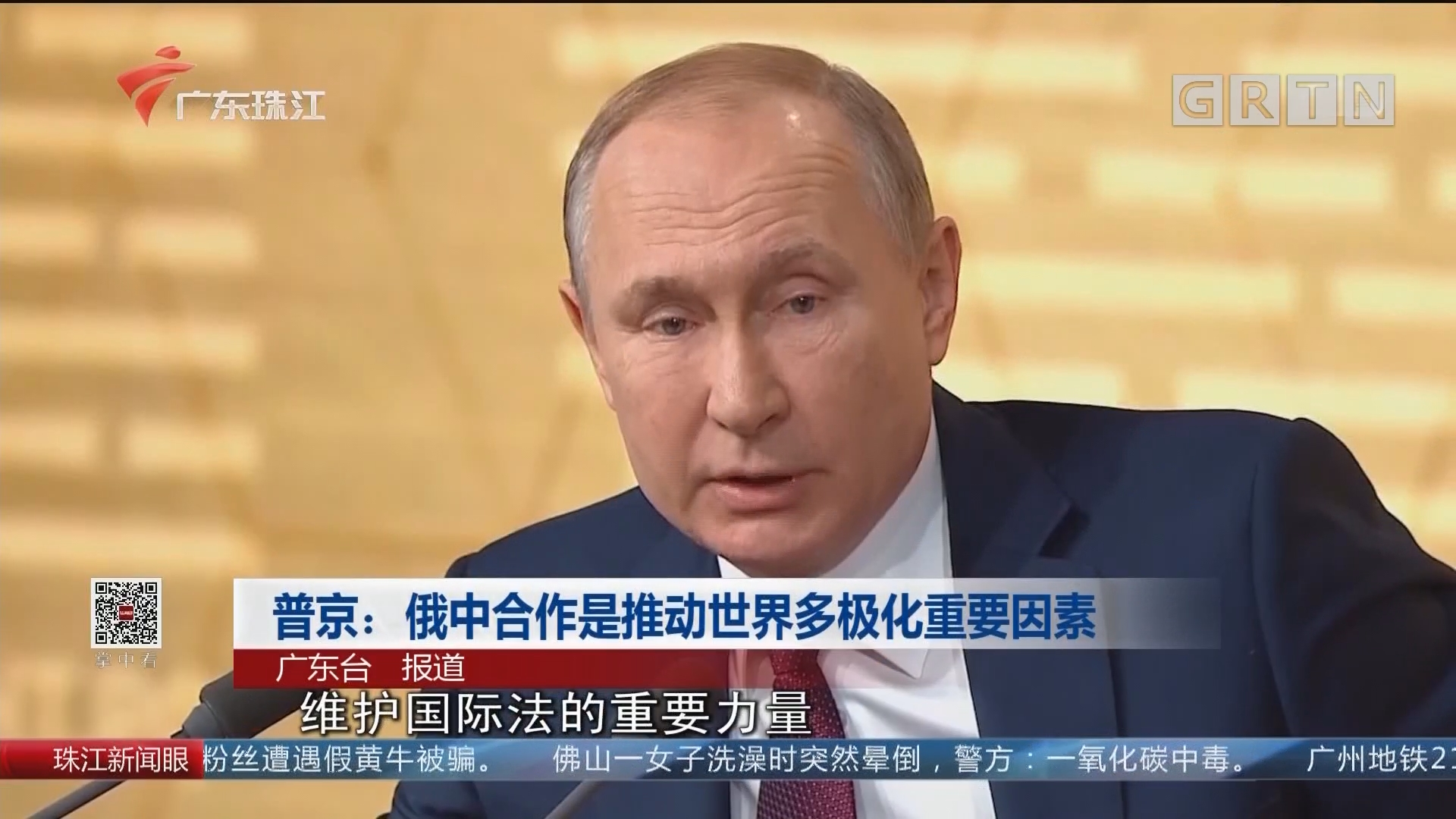 普京:俄中合作是推动世界多极化重要因素