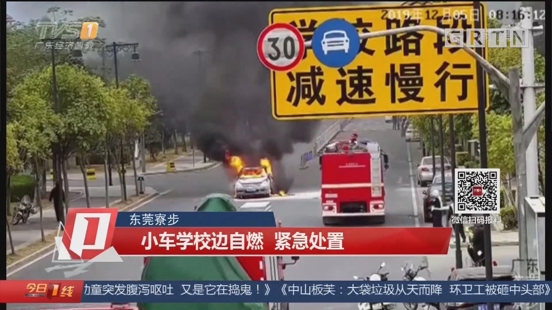 东莞寮步 小车学校边自燃 紧急处置