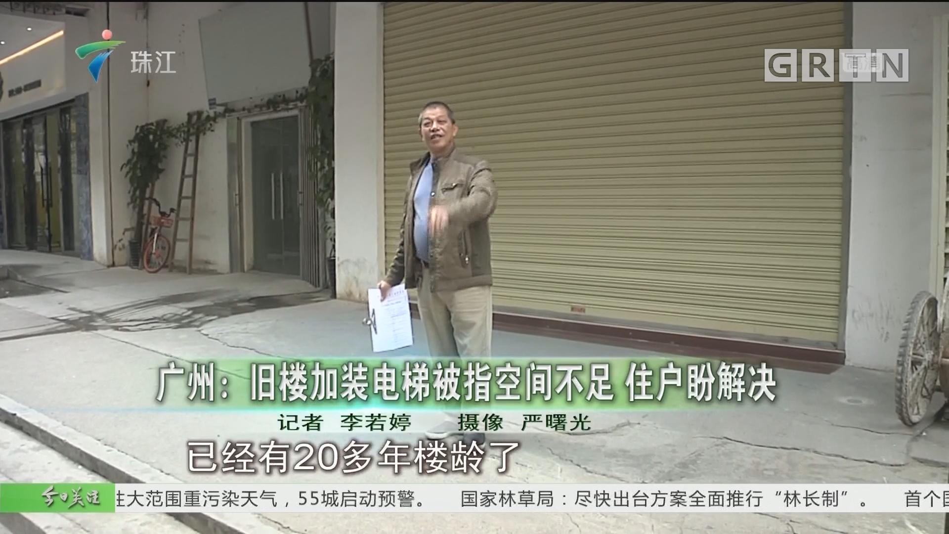 广州:旧楼加装电梯被指空间不足 住户盼解决