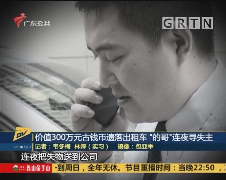 """(DV现场)价值300万元古钱币遗落出租车 """"的哥""""连夜寻失主"""