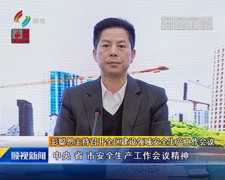 彭聪恩主持召开全区建设领域安全生产工作会议