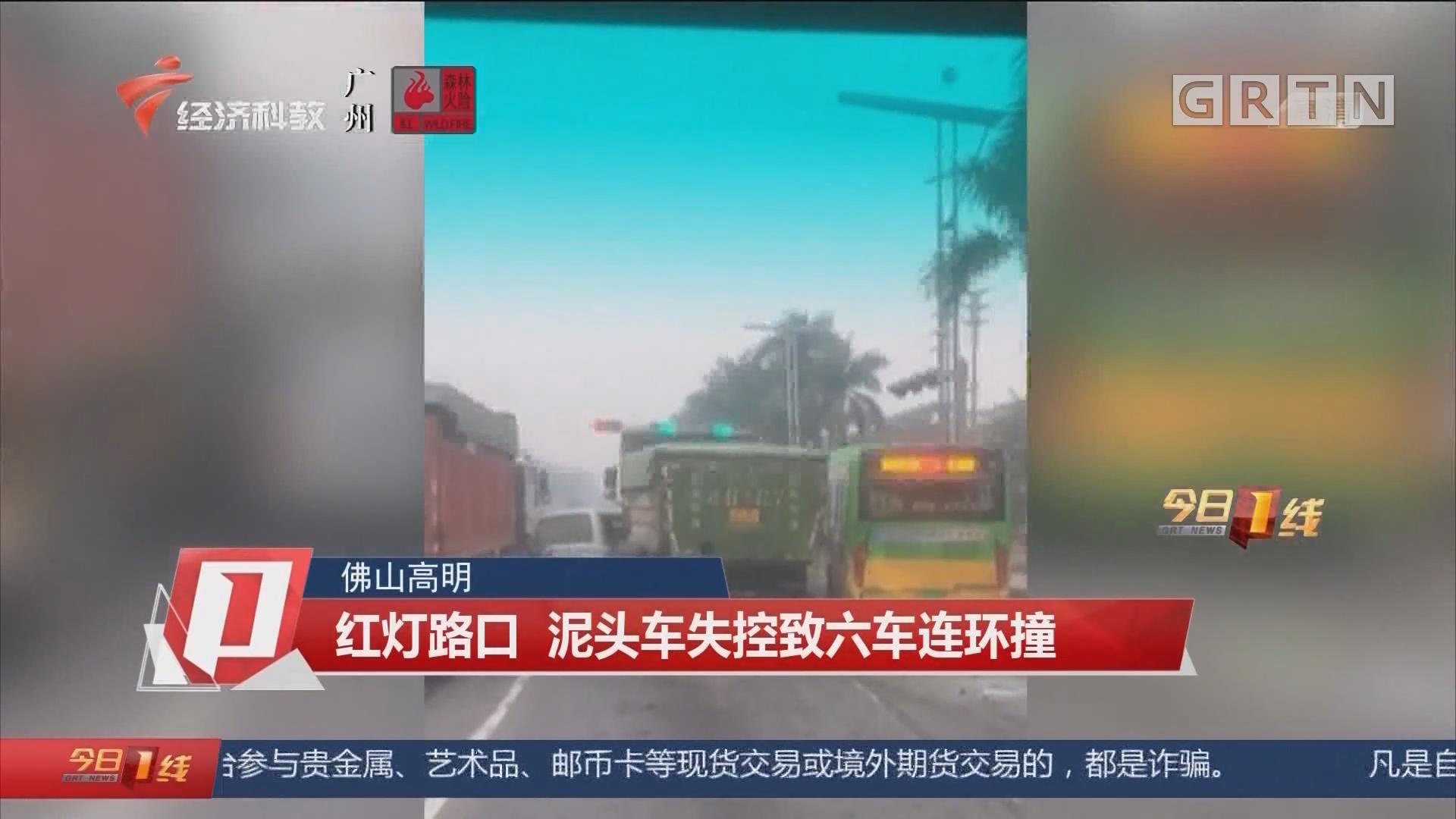 佛山高明:红灯路口 泥头车失控致六车连环撞