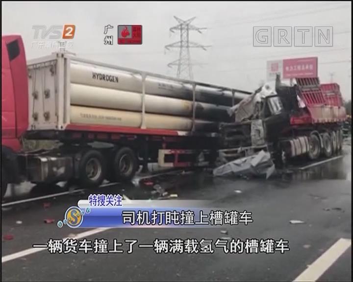 司机打盹撞上槽罐车