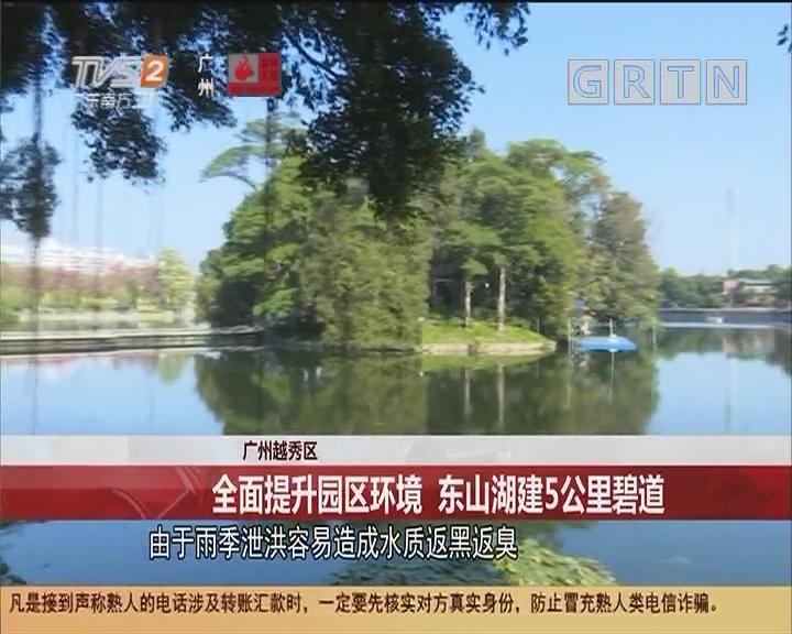 广州越秀区 全面提升园区环境 东山湖建5公里碧道