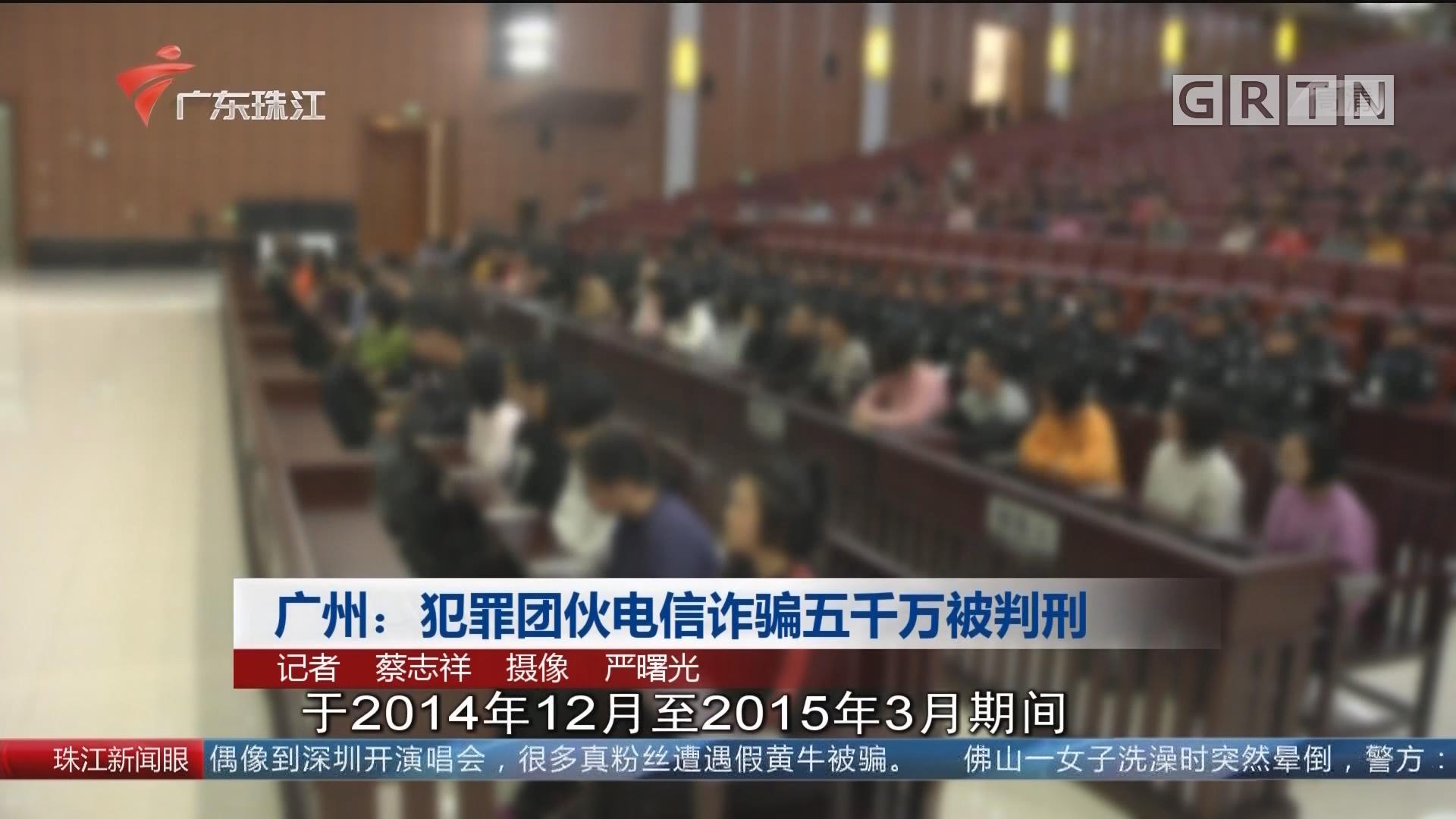 广州:犯罪团伙电信诈骗五千万被判刑